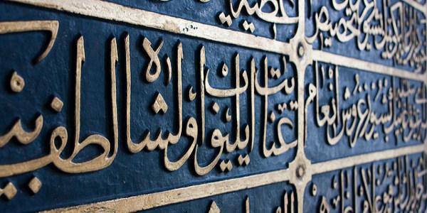 Voyage au bout de la langue arabe