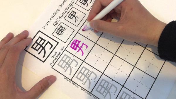 Apprendre les caractères chinois